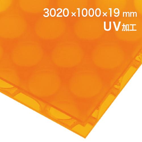 60%割引 アクリル樹脂+ポリカーボネイトパネル オレンジ半透明・艶なし UV加工 3020×1000×19mm [NCB4019OR] ※アウトレット在庫限り ※ご注文受付後送料別途見積
