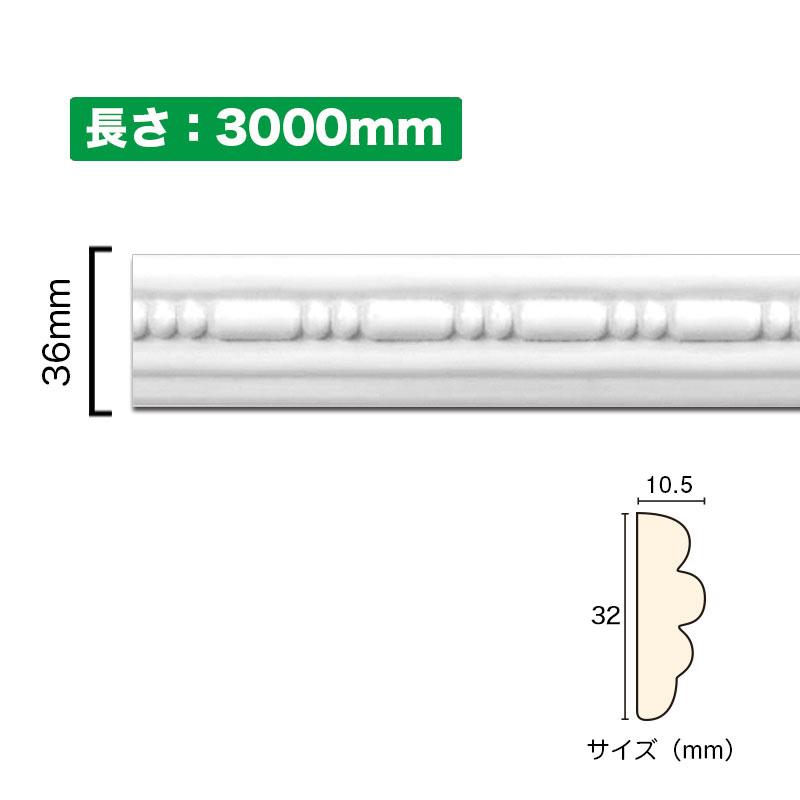 廻り縁 サニーモール 廻り縁 モールディング PVC(ポリ塩化ビニル)製【NSN025M3】