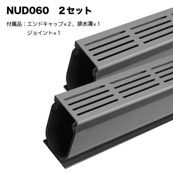 【NUD060S2】ウルトラドレイン UD60 2セット