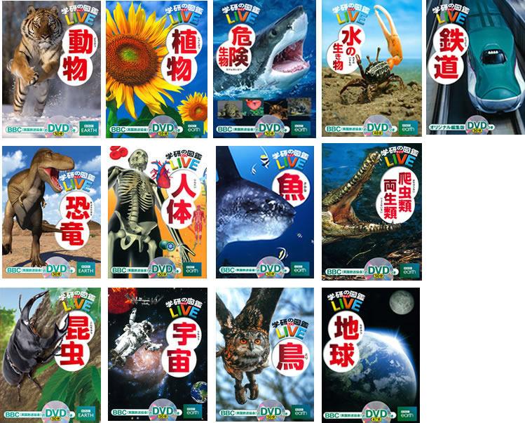 学研の図鑑LIVE(ライブ)・13冊セット