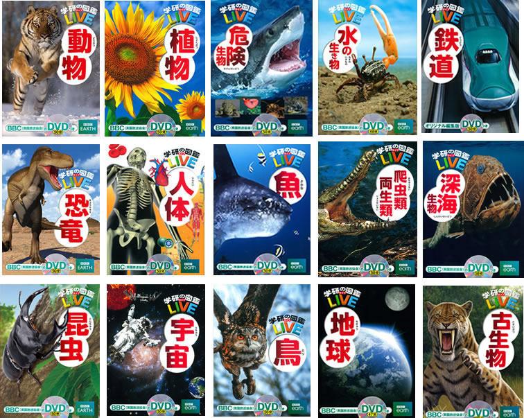学研の図鑑LIVE(ライブ)・15冊セット