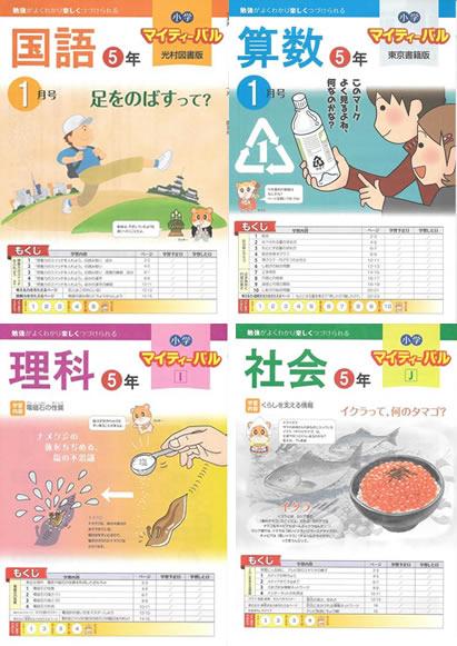 JPN(株)発行「マイティーパル」5年生国・算・理・社(4月号~3月号迄)(12回配本)