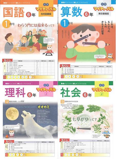 JPN(株)発行「マイティーパル」6年国・算・理・社(4月号~3月号迄)(年12回配本)