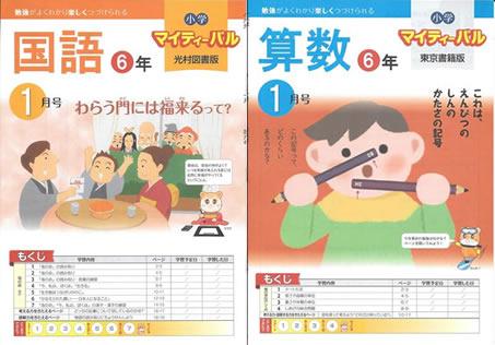 JPN(株)発行「マイティパル」6年国語・算数(4月号~3月号迄)(12回配本)