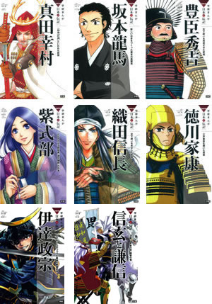 学研まんがNEW日本の伝記シリーズ 既8巻