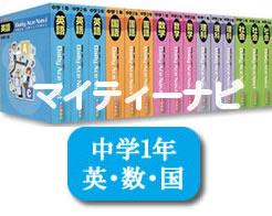 JPN(株)発行マイティーナビ中学1年・(英語・数学・国語)(月当たり 10,550円)