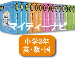 JPN(株)発行マイティーナビ・中学3年英語・数学・国語(月当たり 10,550円)