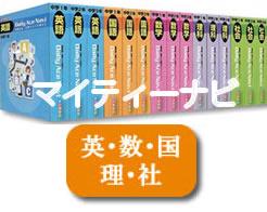 JPN(株)発行マイティーナビ・中学3年(英語・数学・国語・理科・社会)(月当たり 14,000円)