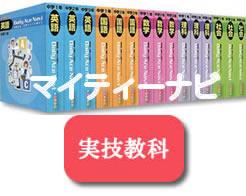 JPN(株)発行マイティナビ・実技教科編3年間のご使用の場合(月当たり2,400円)