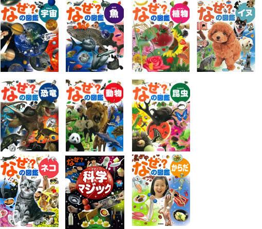 なぜ?の図鑑・全10冊【送料無料】