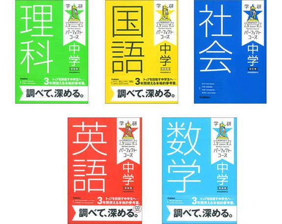 パーフェクトコース・参考書(5冊)