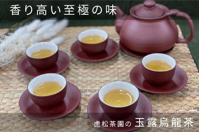 年4回だけ手摘みされる貴重なお茶 何度でも味わいたくなる芳醇 濃厚な味わい 40g 虎松茶園 お得クーポン発行中 35%OFF 玉露烏龍茶