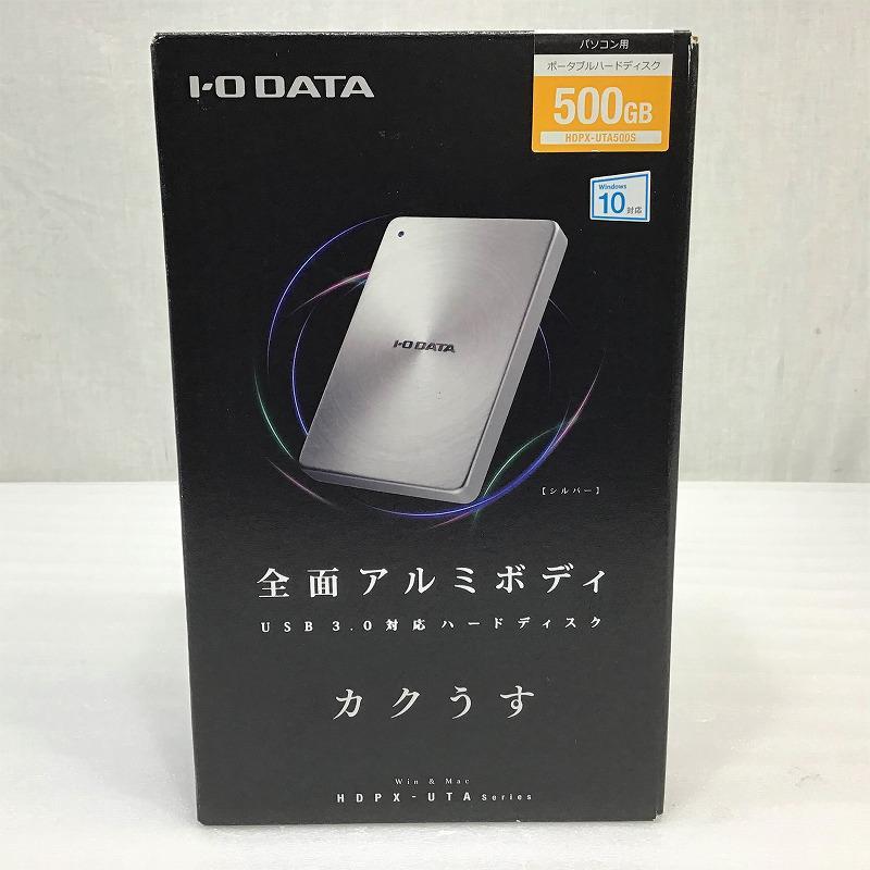 中古品 未開封 アイ オー 送料無料激安祭 秀逸 データ HDPX-UTA500S シルバー 10009227 500GB ポータブルハードディスク カクうす 全面アルミボディ