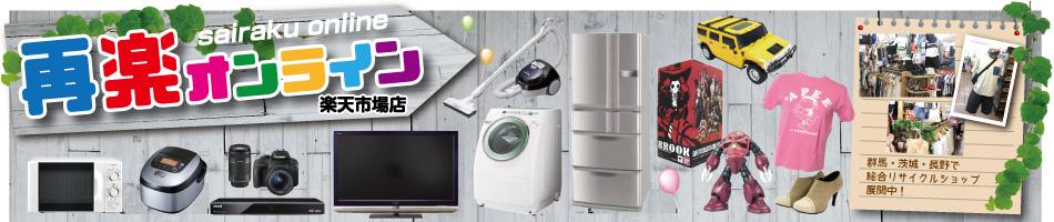 再楽オンライン 楽天市場店:安心安全のリユース家電を中心に取り扱っています。