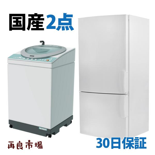 【中古】★地域限定自社配送★【国産メーカー】 家電2点セット 冷蔵庫 洗濯機