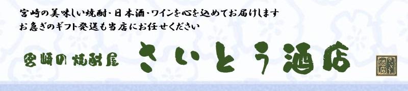 宮崎の焼酎屋〜さいとう酒店:商品選びのご相談等、お気軽にお電話下さい。(TEL:0985-39-3152)