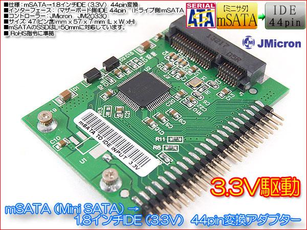 新色追加 相性保証付き インターフェース 日本産 mSATA 44pin変換アダプター 3.3V SSD→1.8インチIDE