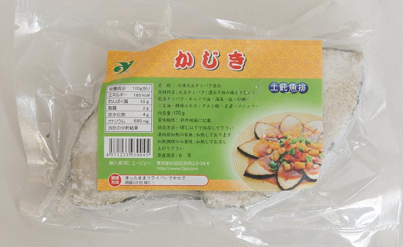 冷凍大豆たんぱく食品:エージェーかじき《ベジタリアン》170gおつまみ_お弁当に【YOUNG zone】