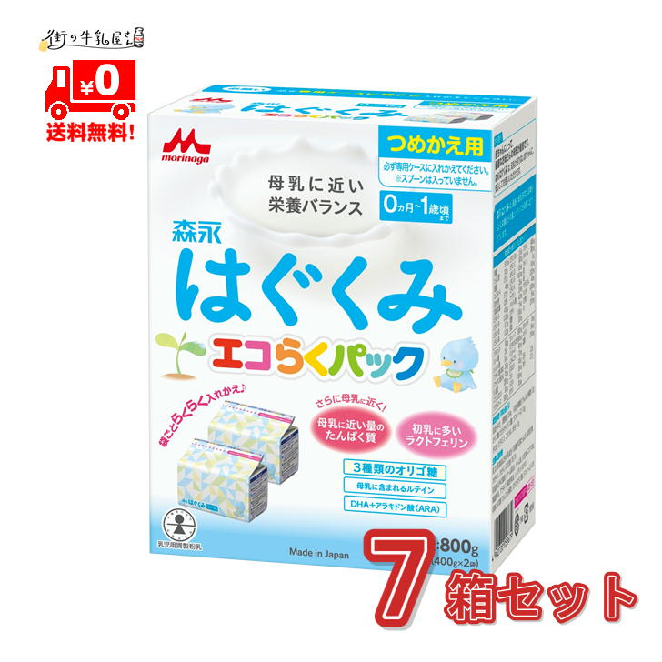 森永はぐくみ は 母乳に近い量のたんぱく質 初乳に多いラクトフェリン 3種類のオリゴ糖などを配合し お中元 栄養成分の量とバランスを母乳に近づけたミルクです 一般製品 森永乳業 ドライミルク 7箱 エコらくパック 安い 激安 プチプラ 高品質 はぐくみ morinaga 粉ミルク フォローアップ 森永 つめかえ