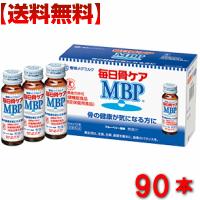 毎日骨ケアMBP 50ml×90本 特定保健用食品 mbp 骨 骨密度 トクホ 特保