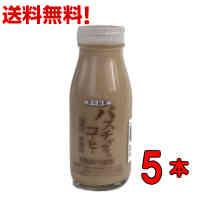 メーカー再生品 生乳が90%入ってる栄養満点のコーヒー牛乳 送料無料 東毛酪農 200ml 5本 パスチャライズコーヒー 送料無料限定セール中