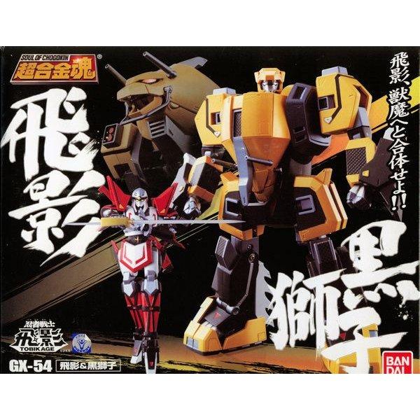 超合金魂 GX-56 GX-54 飛影&黒獅子(新古品)