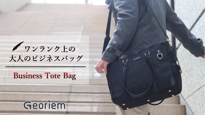 ワンランク上のビジネスバッグ『Georiem』