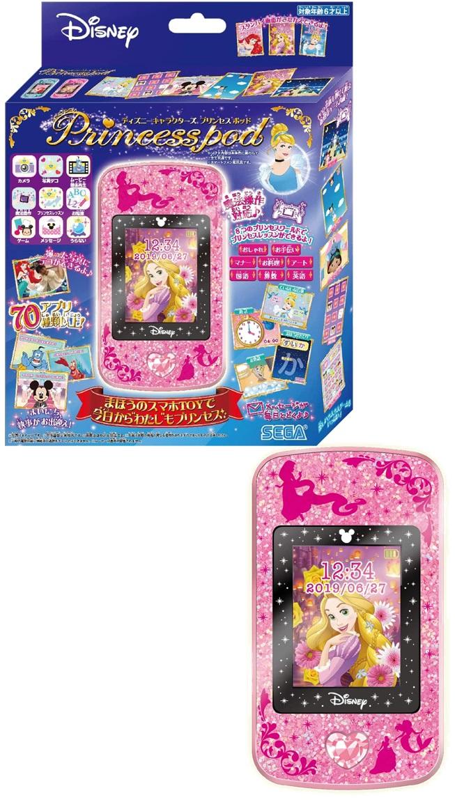 ディズニーキャラクターズ プリンセスポッド 商品 本物 ピンク クリスマスプレゼント
