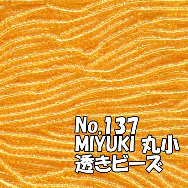 糸通し ビーズ ミユキ トーホー 贈物 メール便 糸通しビーズ 希少 メール便可 ms137 透き橙色系 丸小 MIYUKI 1m単位 バラ売り