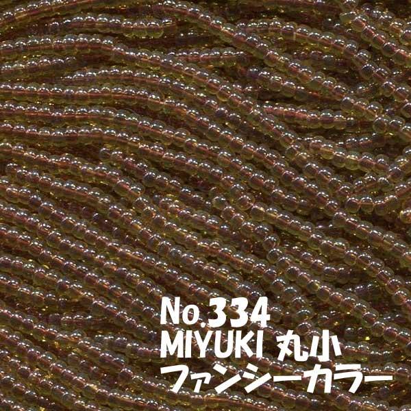 糸通し ビーズ ミユキ トーホー メール便 在庫処分 糸通しビーズ メール便可 丸小 MIYUKI 黄茶 ファンシーカラー ms334 バラ売り 1m単位 ファクトリーアウトレット