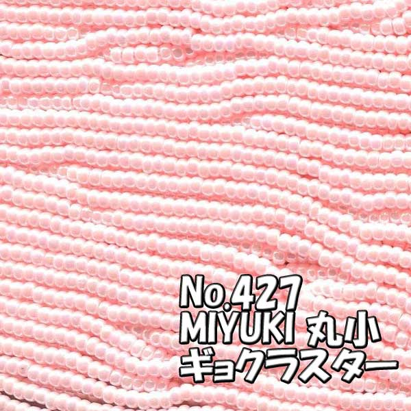 糸通し ビーズ ミユキ トーホー メール便 糸通しビーズ メール便可 丸小 ピンク ギョクラスター お得なキャンペーンを実施中 新発売 バラ売り ms427 MIYUKI 1m単位