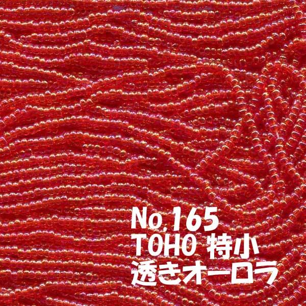 糸通し ビーズ ミユキ トーホー メール便 セールSALE%OFF 保証 糸通しビーズ メール便可 TOHO 特小 お徳用 miniT-165 束 赤 オーロラ 10m 透き