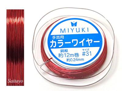 カラーワイヤー (ミユキ ワイヤー ケンタワイヤー)全品メール便可 MIYUKI カラーワイヤー #31 銅線 レッド (赤) 約 0.24mm×12m