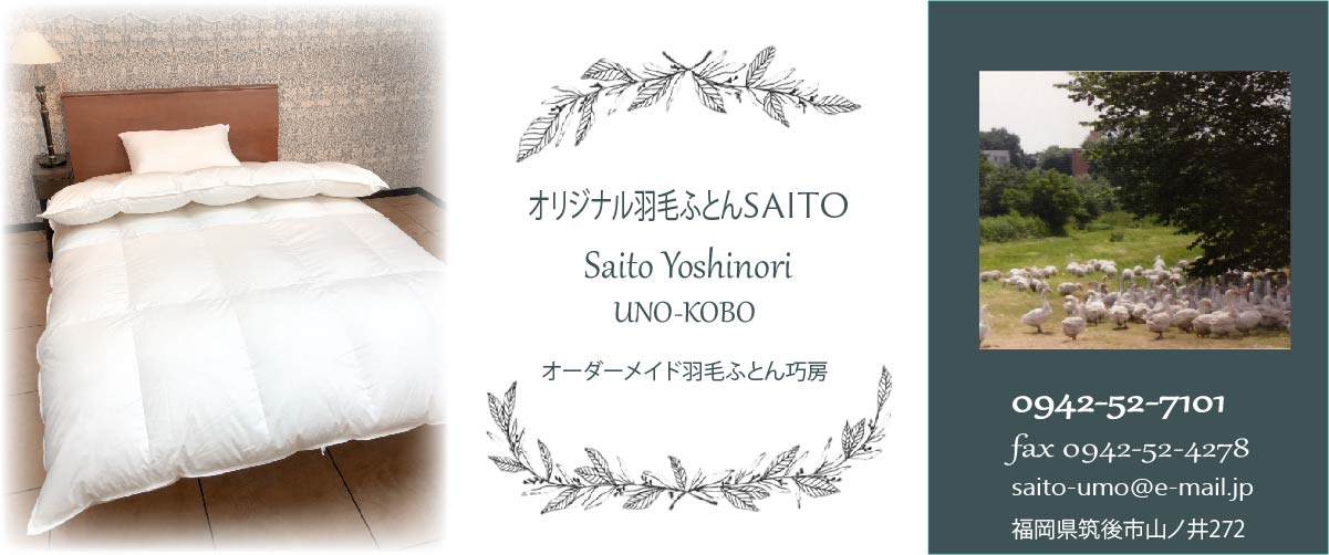 オリジナル羽毛ふとんSAITO:オリジナル寝具の製造販売