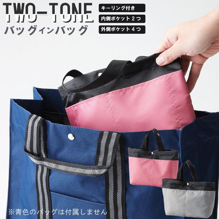 機能的なバッグインバッグで メインバッグの中をすっきり整頓可能 感謝価格 バッグインバッグ ブランド買うならブランドオフ TWO-TONEバッグインバッグ