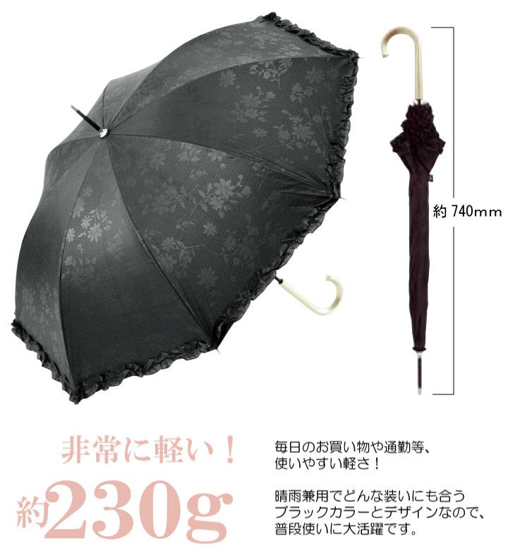 【(沖縄・離島除く)】【晴雨兼用 日傘】【傘 レディース】人気のブラック×フリル!UV遮蔽率99フラワーモチーフ・晴雨兼用長傘