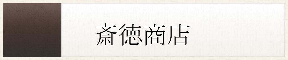 斎徳商店:乾麺をあつかっています。