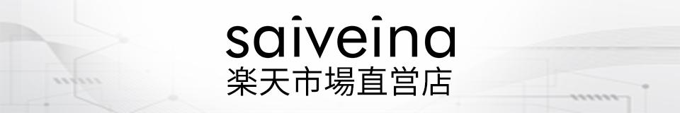 saiveina:生活をより便利、快適に