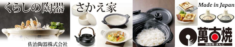 くらしの陶器 さかえ家:【萬古焼】土鍋・ごはん鍋・おひつなど。美味しい料理ができる。佐治陶器