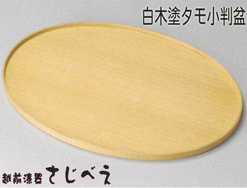 名入れ無料 ラッピング無料 白木塗 迅速な対応で商品をお届け致します 物品 小判盆 越前漆器国産品 国産 タモ材