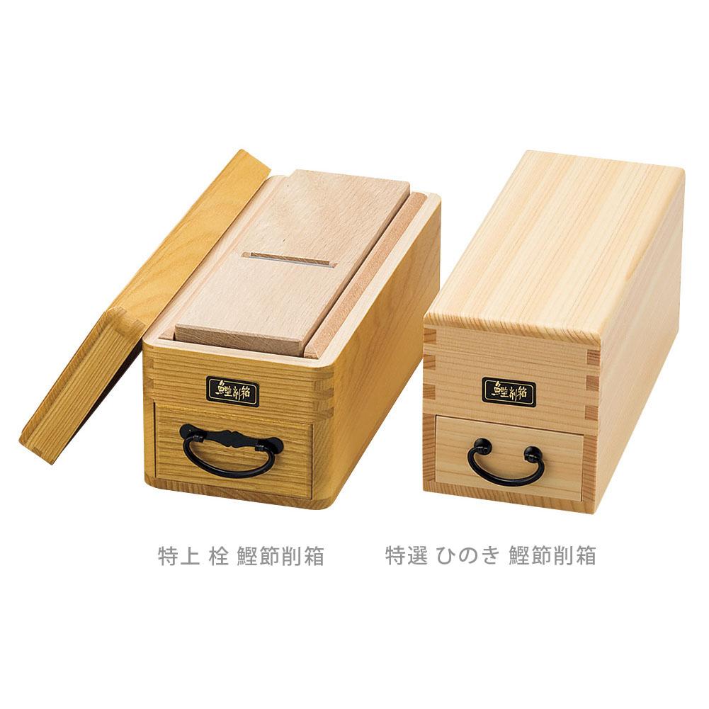 特選 ひのき 鰹節削箱(化粧箱入) 87875