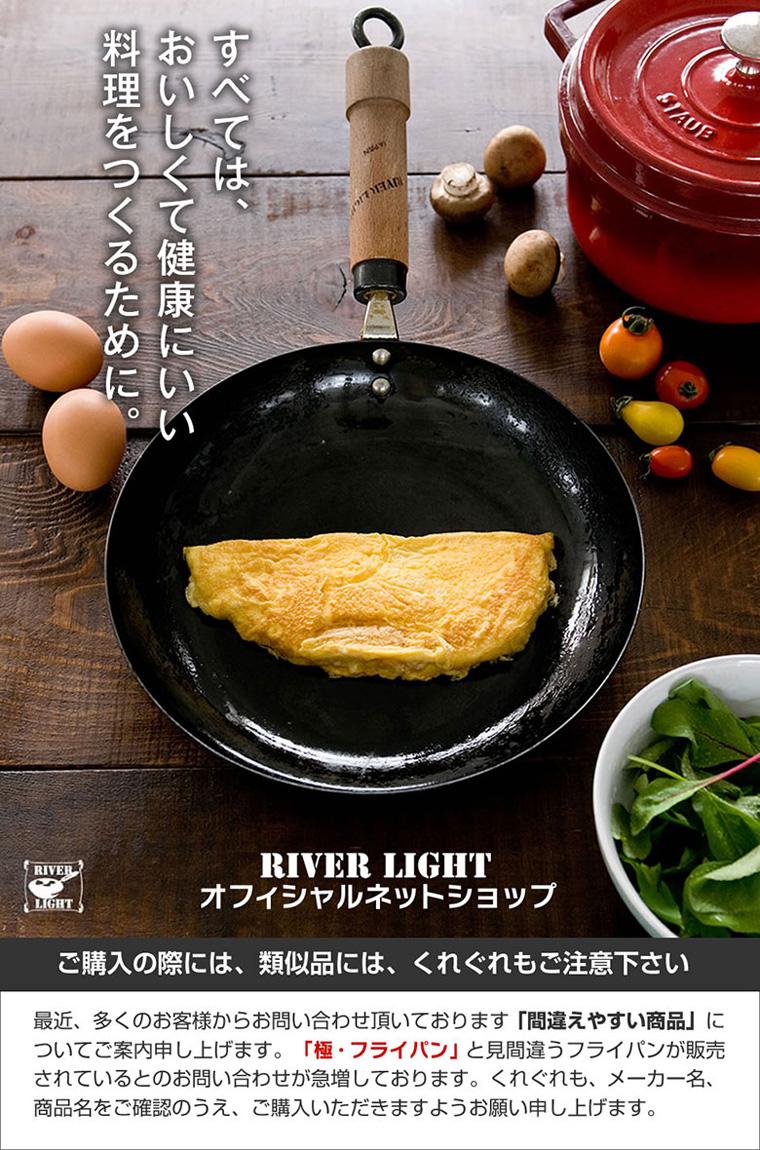 リバーライト 極 JAPAN たまご焼き 特小