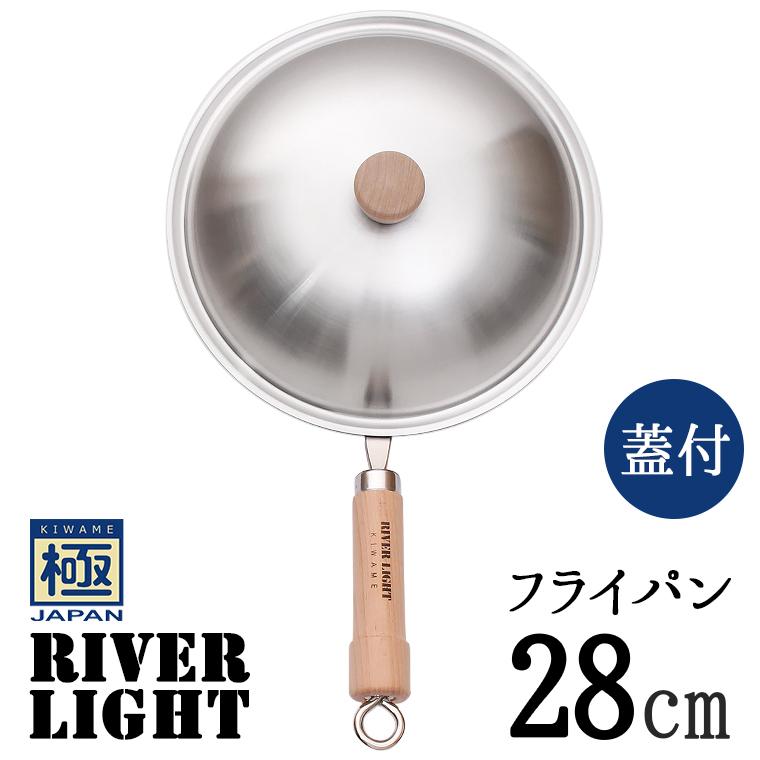 リバーライト 極 JAPAN フライパン28cm 蓋付きセット ガス・IH対応