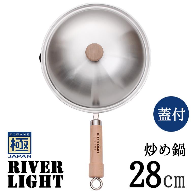 リバーライト 極 JAPAN 炒め鍋28cm 蓋付きセット ガス・IH対応