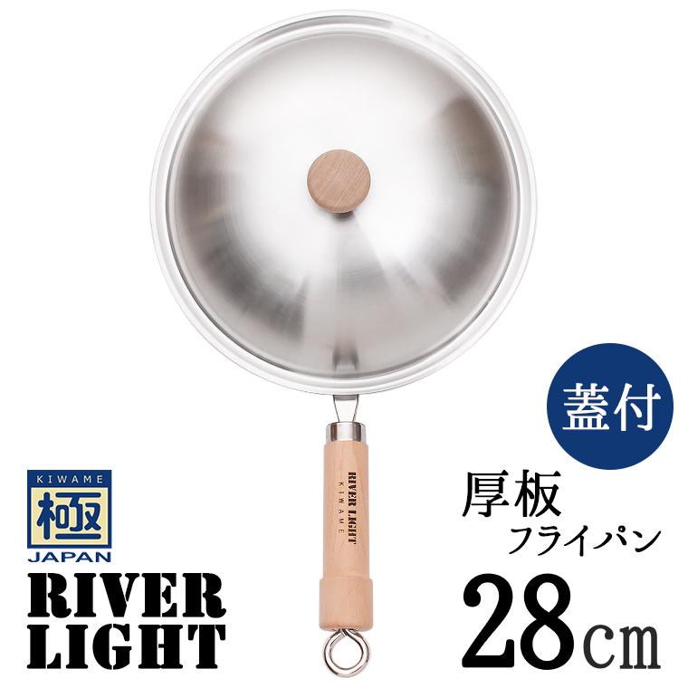 リバーライト 極 JAPAN ザ・オムレツ 28cm(厚板フライパン) 蓋付きセット ガス・IH対応
