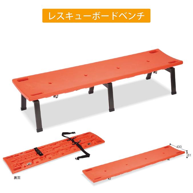 レスキューボードベンチ(テラモト BC-309-118-5) [ビル オフィス 学校 店舗 室内 激安]【代引き決済不可】
