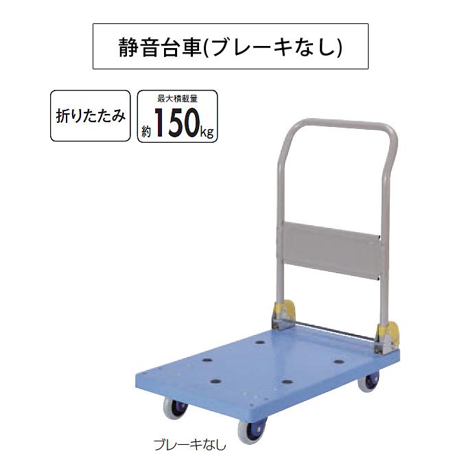 折りたたみ静音台車ブレーキなし(最大積載量約150kg)(山崎産業 CA464-000X-MB) [病院 医療 施設 激安]