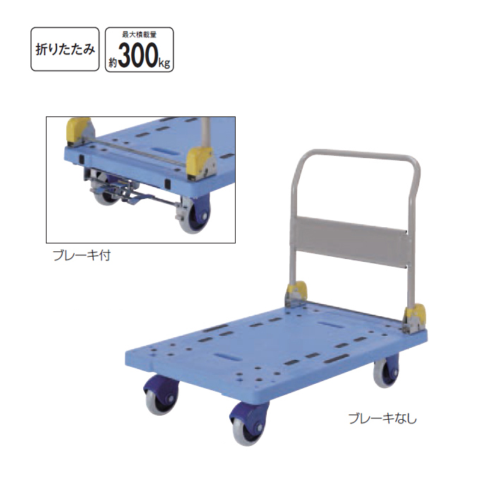 折りたたみ静音台車ブレーキ付(最大積載量約300kg)(山崎産業 CA505-000X-MB) [病院 医療 施設 激安]
