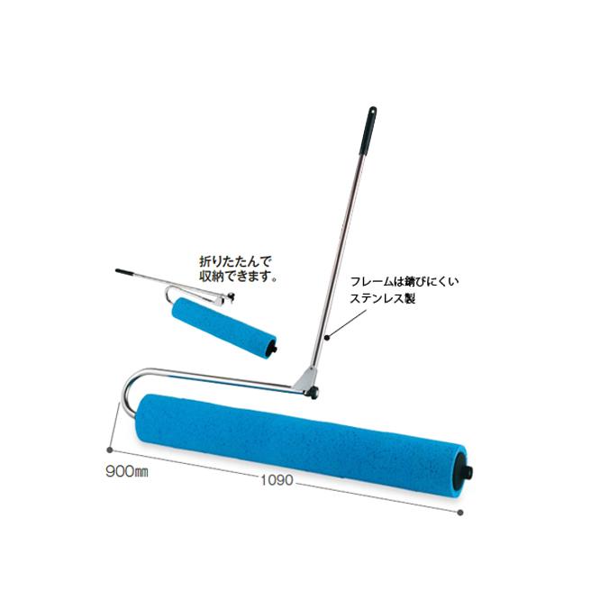 吸水ローラー(ローラーサイズ:900mm)(業務用)(テラモト CL-862-403-0)[テニスコート グラウンド スポーツ施設]【代引き決済不可】