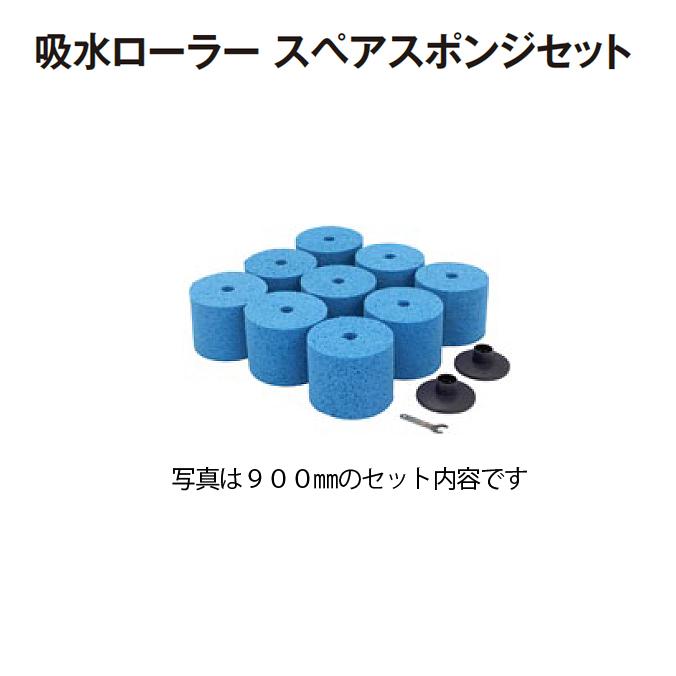 吸水ローラー スペアスポンジセット(ローラーサイズ:300mm)(業務用)(テラモト CL-862-411-0)[テニスコート グラウンド スポーツ施設]
